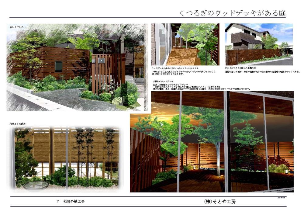 くつろぎのウッドデッキがある庭2