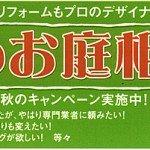 2009秋のお庭相談会 9月18日~