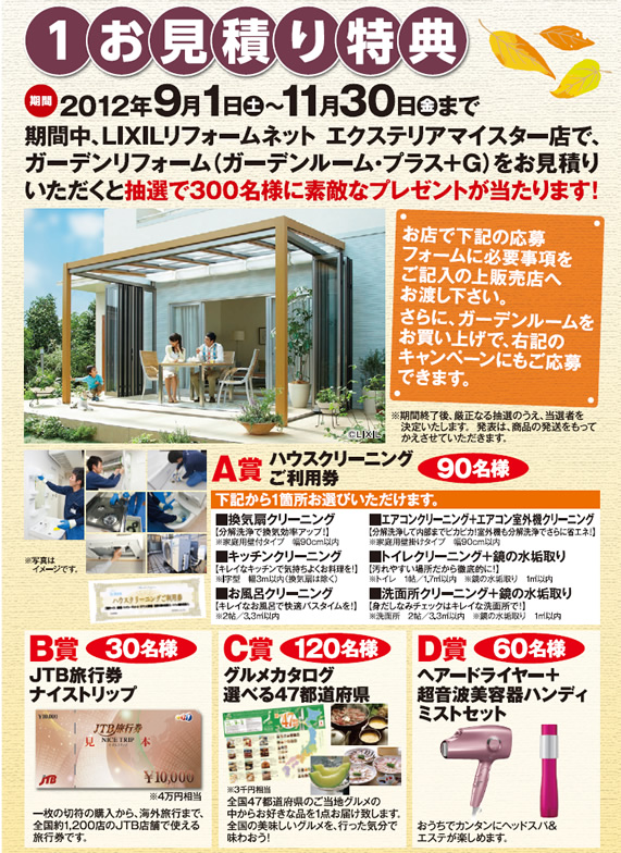 lixil_gardenroom1