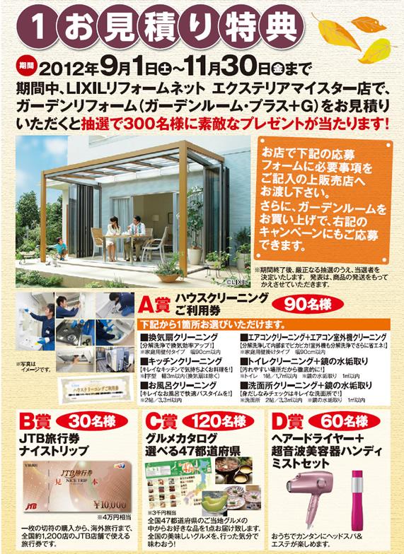 lixil_gardenroom1