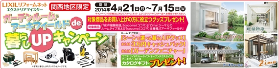 LIXI+ガーデンキャンペーン開催
