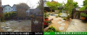 広いスペースがもったいないお庭を・・・和風の素敵空間に変身させました☆