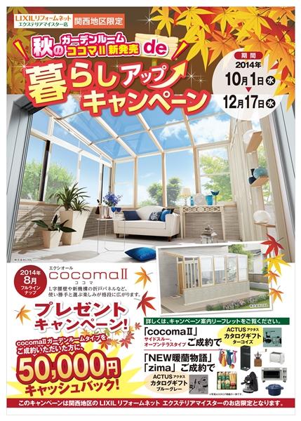 秋のガーデンルーム ココマⅡ新発売de暮らしアップキャンペーン