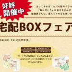 宅配BOXフェア 2017/7/7~