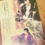 歌舞伎を初観劇