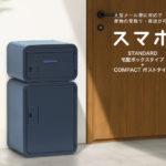 新商品宅配BOX!