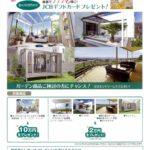 庭で暮らしアッププレゼントキャンペーン 2019/3/22~