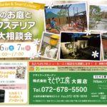 春のお庭とエクステリアの大相談会【箕面市】4/6・7