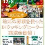 イベントのお知らせ【京都店】12/7(土)・8(日)