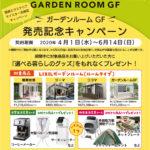 【関西EXマイスター店限定】ガーデンルームGF発売記念キャンペーン!